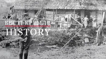 """Вєсті Кремля. History. Операція """"Вісла"""" – кривава депортація українців"""