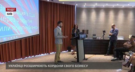 Українці розширюють кордони свого бізнесу