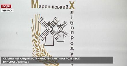 Селяни Черкащини отримають гранти на розвиток власного бізнесу