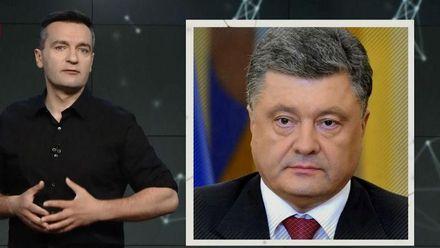 Право на правду. Как действует тайная медиа-империя Порошенко