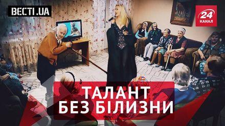 Вєсті.UA. Відвертість ніжинської співачки. Пріоритети націоналістів