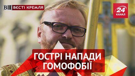 Вєсті Кремля. Врятувати рядового Мілонова. Путін вже не торт
