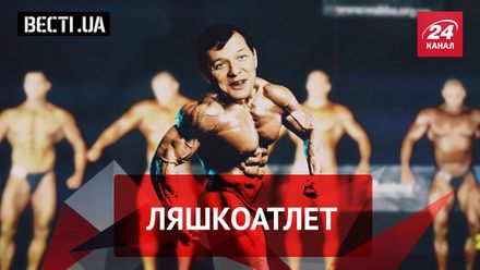 Вєсті.UA. Качок Ляшко. Конкурс краси СРСР