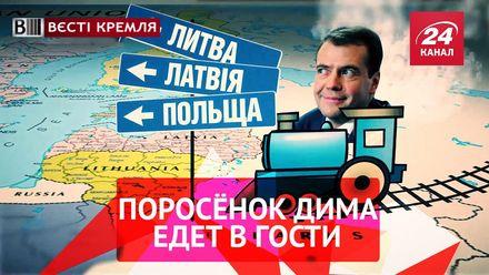 Вєсті Кремля. Мєдвєдєв придумав спосіб втечі у Європу. Як зріс рейтинг Путіна на жіночому бюсті