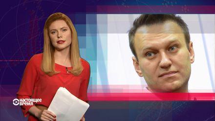 Настоящее время. Может ли Навальный баллотироваться в президенты России. Книги для Мариуполя