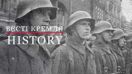 Вести Кремля. History. Первомайский парад с нацистами