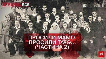 Згадати все. Бійки та тости правдивого українського весілля