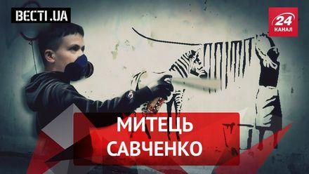 Вєсті.UA. Савченко розмальовує паркани. Гонтарєва залишається