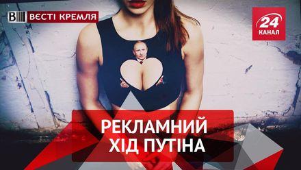 Вєсті Кремля. Слівкі. Пропагандна артилерія Кремля. Церквобанк