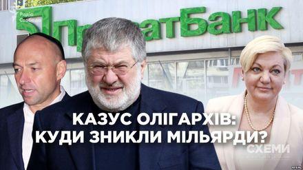 """Перед национализацией из """"Приватбанка"""" вывели десятки миллиардов гривен на """"фирмы-пузыри"""", – """"Схемы"""""""
