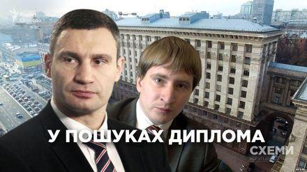 """У заместителя Кличко  поддельный диплом о высшем образовании – """"Схемы"""""""