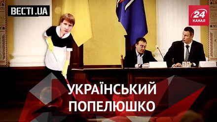 Вєсті.UA.  Політичне перетворення. Обмедалений Захарченко