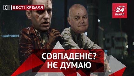 Вєсті Кремля. Пацанські розбірки Кісельова. Диво-медицина в Росії