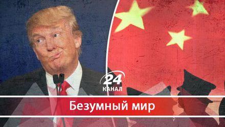 Черная полоса Трампа и торговая империя Китая