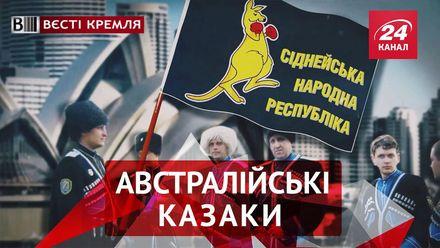 Вєсті Кремля. Проблеми австралійських казаків. Кіркорознавство