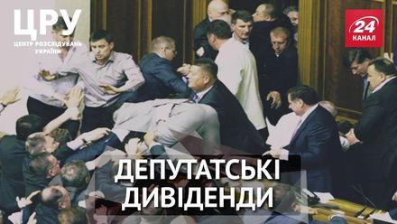 В чью пользу работают депутаты. Журналистское расследование