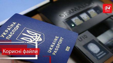 Корисні файли. Що потрібно для виготовлення біометричного паспорта