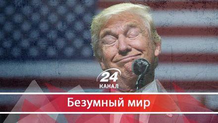"""Плохие новости для Трампа и """"муниципальный бордель"""""""