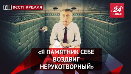 Вєсті Кремля. Спадок Жиріновського. Ще одна псевдореспубліка