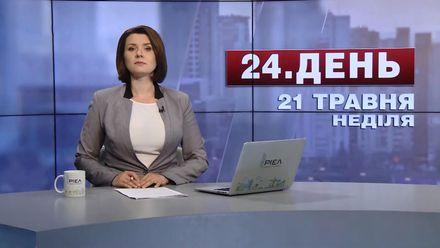 Випуск новин за 13:00: У Туреччину без віз. Зникнення агентів ЦРУ в Китаї