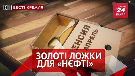 """Вєсті Кремля. Золоті прибори """"Роснєфті"""". Трансформер для Путіна"""