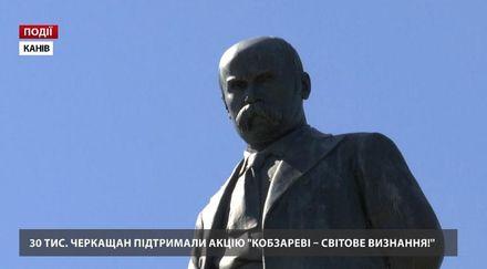 """30 тисяч черкащан підтримали акцію """"Кобзареві – світове визнання"""""""
