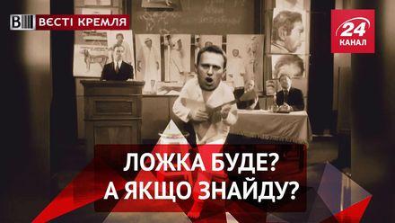 Вєсті Кремля. Слівкі. Карма Навального. Нетипове використання триколора