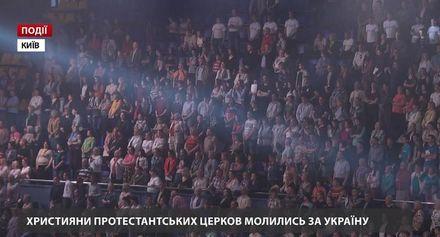 Християни протестантських церков молились за Україну