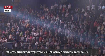 Христиане протестантских церквей молились за Украину
