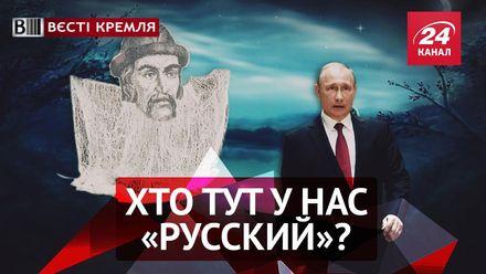 Вєсті Кремля. Помста Ярослава Мудрого. Матриця Путіна