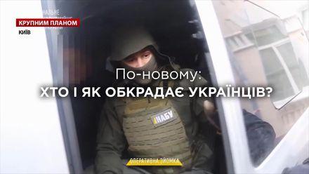 Кто и как обворовывает украинцев: топ крупнейших афер