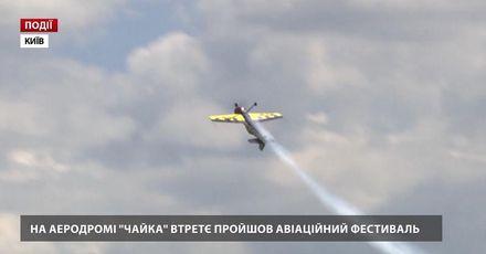 """На аеродромі """"Чайка"""" втретє пройшов авіаційний фестиваль"""