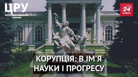 Интеллектуальный маразм: как обворовывают и превращают в VIP-кружок пенсионеров НАН Украины
