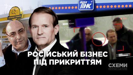 Як Медведчук пов'язаний з власником найбільшого імпортера скрапленого газу з Росії