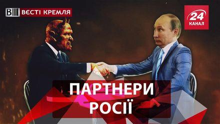 Вєсті Кремля. Нові партнери Росії. Росія обирає новий туристичний герб