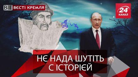 Вєсті Кремля. Слівкі. Гнів Ярослава Мудрого. Рівність політики і порнографії
