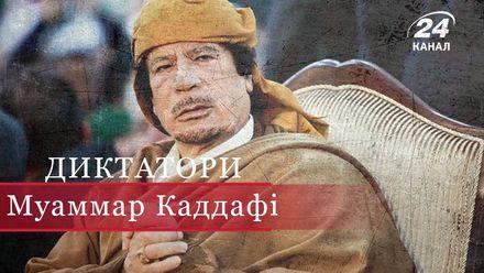 Останній день Муаммара Каддафі