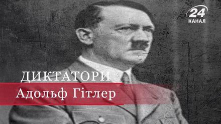 Останні дні правління Адольфа Гітлера