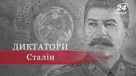 Конец правления Сталина