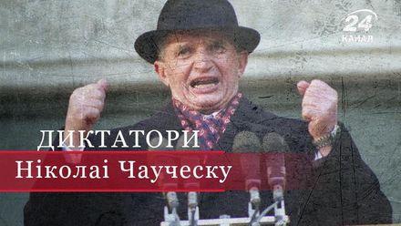 """25-річну епоху правління """"червоного імператора"""" Чаушеску обірвала Революція"""