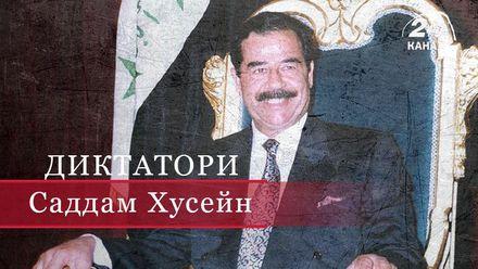 Саддам Хусейн – первый президент, которого казнили в XXI веке