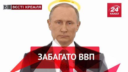 Вєсті Кремля. Путін зганьбився на кожному екрані. Народне привітання від мера Сочі
