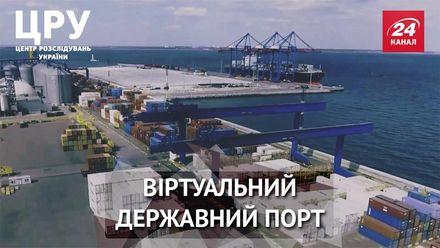 Одеський порт – де-юре державний, але по факту працює на приватні мережі: шокуюче розслідування