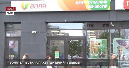 """Компания """"ВОЛЯ"""" запустила пакет """"Детский"""" во Львове"""