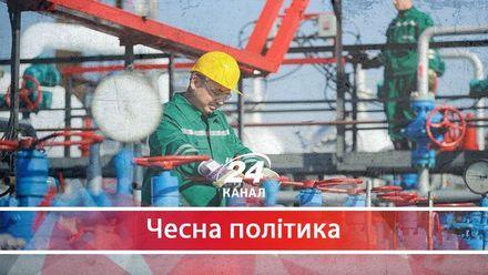 """Перемога України над """"Газпромом"""" – це важливий приклад Чесної політики"""
