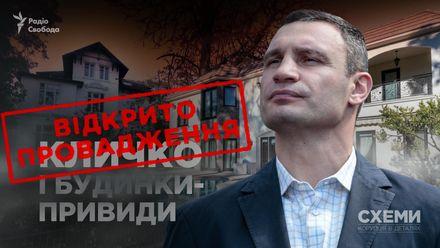 НАБУ открыло дело против Кличко после расследования журналистов