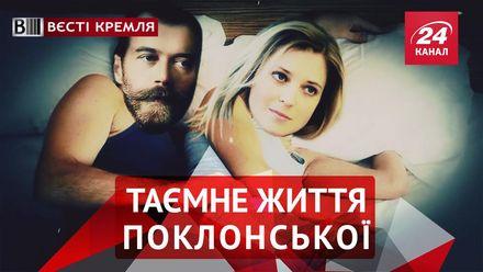 Вєсті Кремля. Поклонську звинуватили в корупції. Чеченських геїв прирівняли до марсіан
