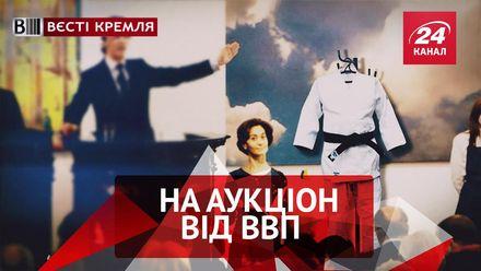 Вести Кремля. От Путина – с молотка. Премия для Горбачева Иуды