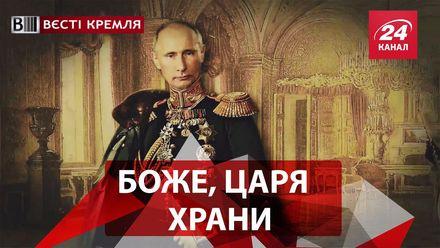 Вести Кремля. Сливки. Новый гимн России. Замного ВВП