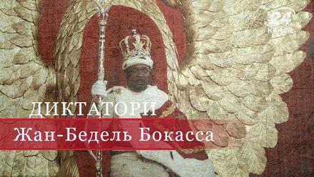 """Жан-Бедель Бокасса – """"темнокожий Наполеон"""", каннибал и 13-й Апостол"""